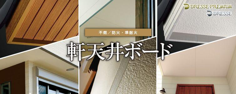 不燃外装材dresse 軒天井ボード 神島化学工業株式会社 こうのしま 天井 破風 建材