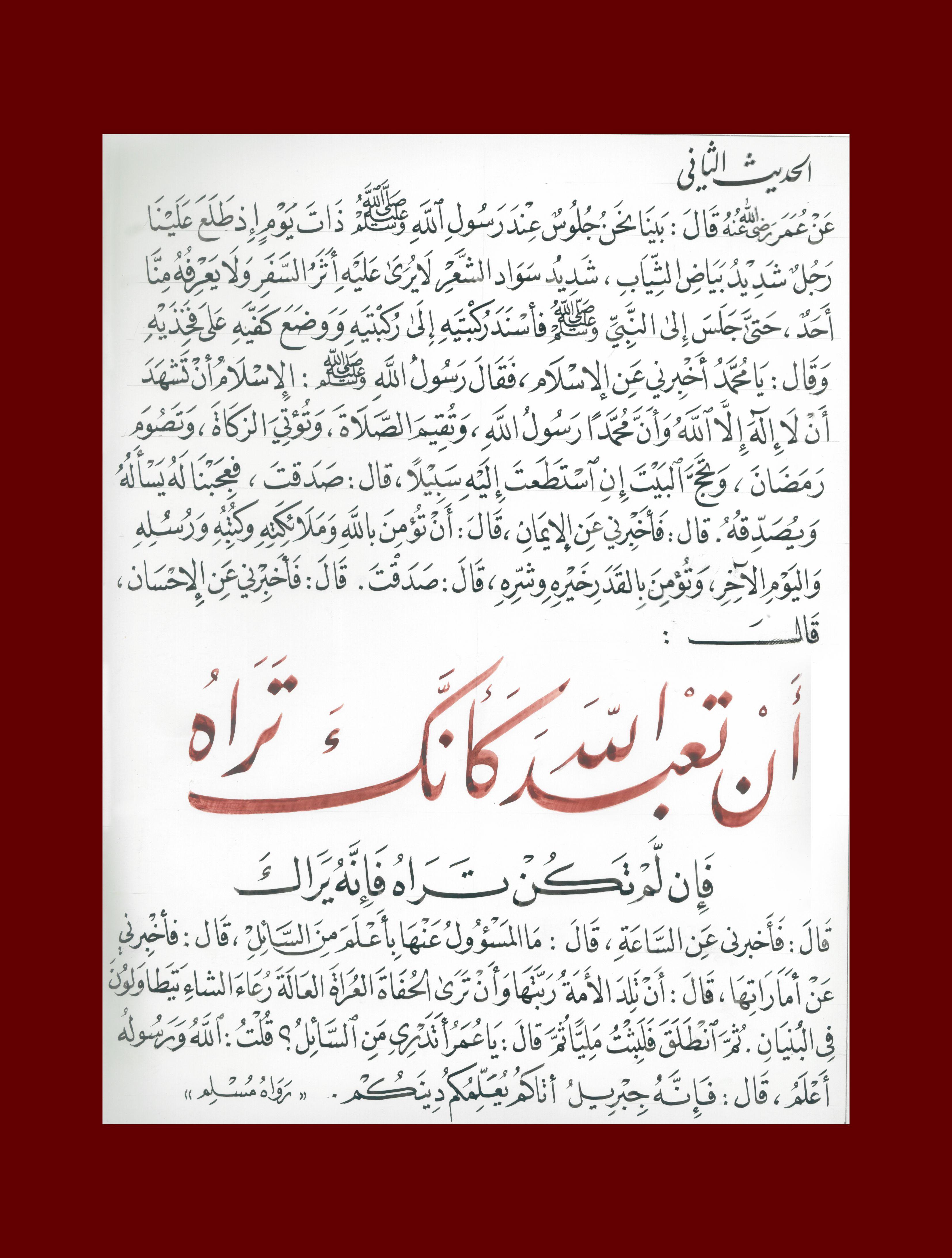 الحديث الثاني الإحسان أن تعبد الله كأنك تراه فإن لم تكن تراه فإنه يراك Hadith Sufi Islam