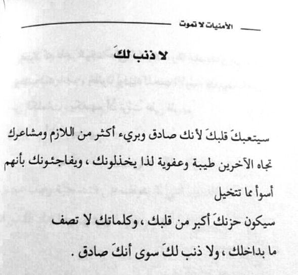 ولكن لا تغير قلبك الطيب من اجل اي احد الله يعلم بك و هم لا يعلمون Words Quotes Quran Quotes Lovely Quote