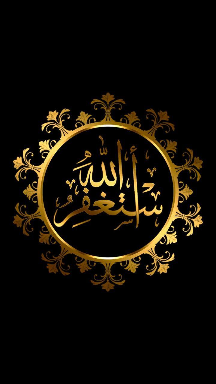 استغفر الله اللهم ارزقنا بنعمة الصحة وراحة البال Islam Hat