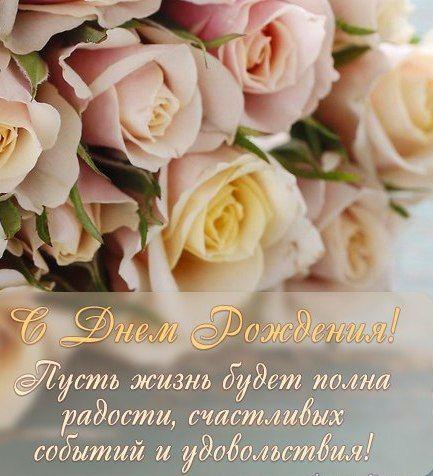 Pin By Aloyf On Otkrytki S Dnyom Rozhdeniya Happy Birthday Cards Cute Birthday Wishes Happy Birthday Greetings