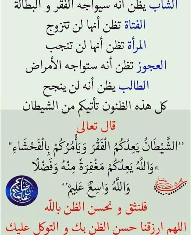 Pin By شمس المعرفة شمس On رسائل ايجابية Math Arabic Calligraphy Calligraphy