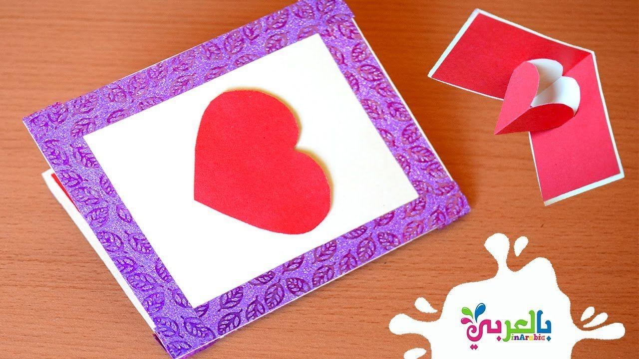 فكرة صنع بطاقة تهنئة جميلة على شكل قلب Pup Up Heart Card Diy Youtube Crafts Mothers Day Crafts For Kids Diy Crafts