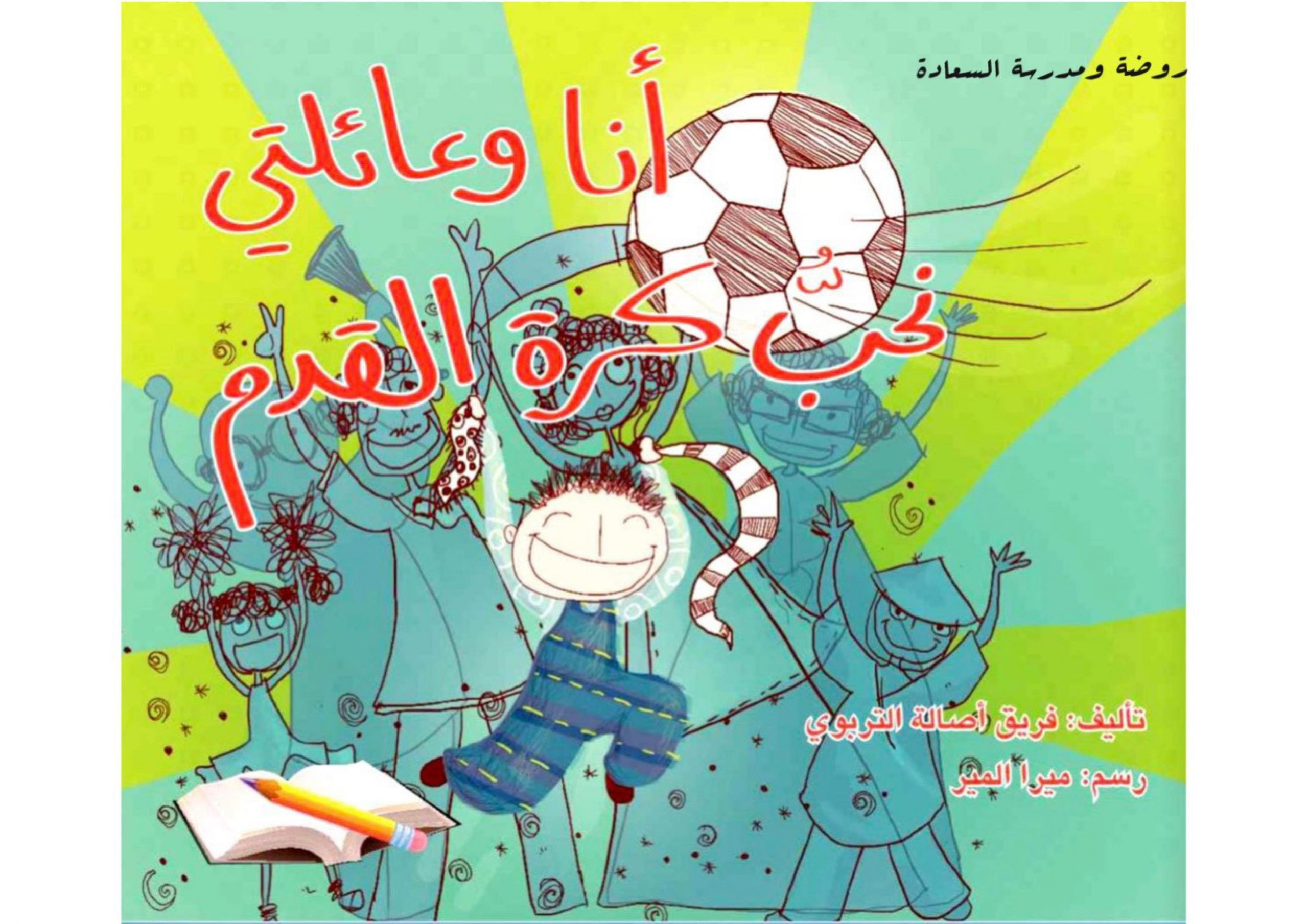 أنا و عائلتي نحب كرة القدم لتعزيز القراءة لدى الاطفال Anime Art