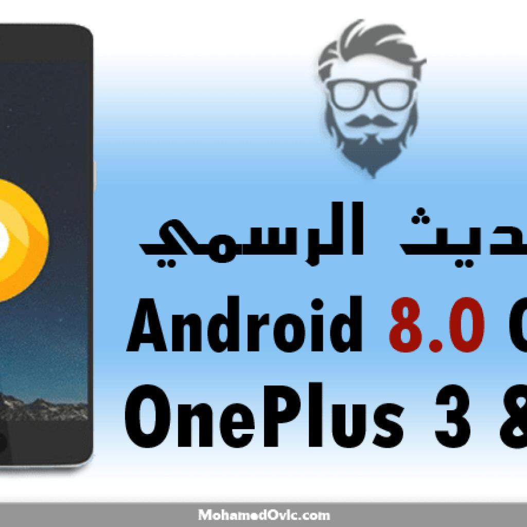 تثبيت تحديث Android 8 0 Oreo الرسمي على هواتف Oneplus 3 3t Oreo Oneplus Android