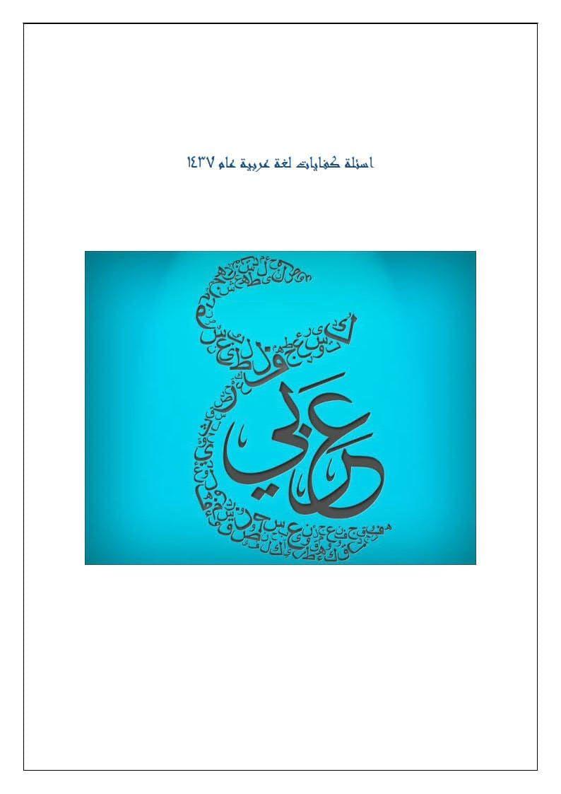 39 أسئلة 2018 ممتعة إذا تجاوزت المرحلة 20 فأنت شخص خارق الذكاء 2 Youtube Arabic Calligraphy Calligraphy