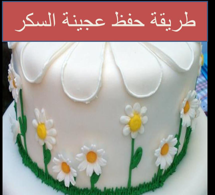 عجينة السكر طرق الحفظ Cake Birthday Cake Desserts