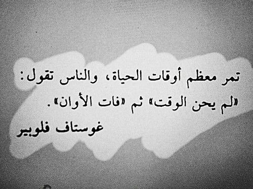 صور عن ضياع الفرص في الحياة Sowarr Com موقع صور أنت في صورة Book Worth Reading Worth Reading Arabic Calligraphy
