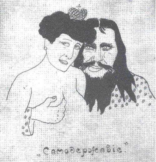 relationship between tsarina and rasputin the empress