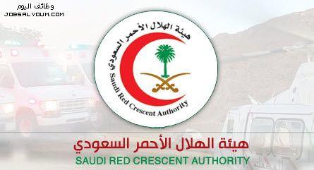 أسماء المقبولين في هيئة الهلال الأحمر السعودي 1436 Red Author Decorative Plates