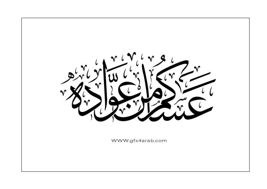 مخطوطة عساكم من عواد خط الثلث احترافي Vector Free Calligraphy Arabic Calligraphy