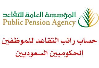 حساب راتب التقاعد لموظفي الحكومة السعودية طريقة حساب الراتب التقاعدي حساب راتب التقاعد للعسكري حساب التقاعد للمعلمين حساب معاش التقاعد السعودي