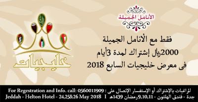 أخبار و إعلانات عرض خاص و حصري فى معرض خليجيات السابع 2018 بقيم 20 Jeddah Info
