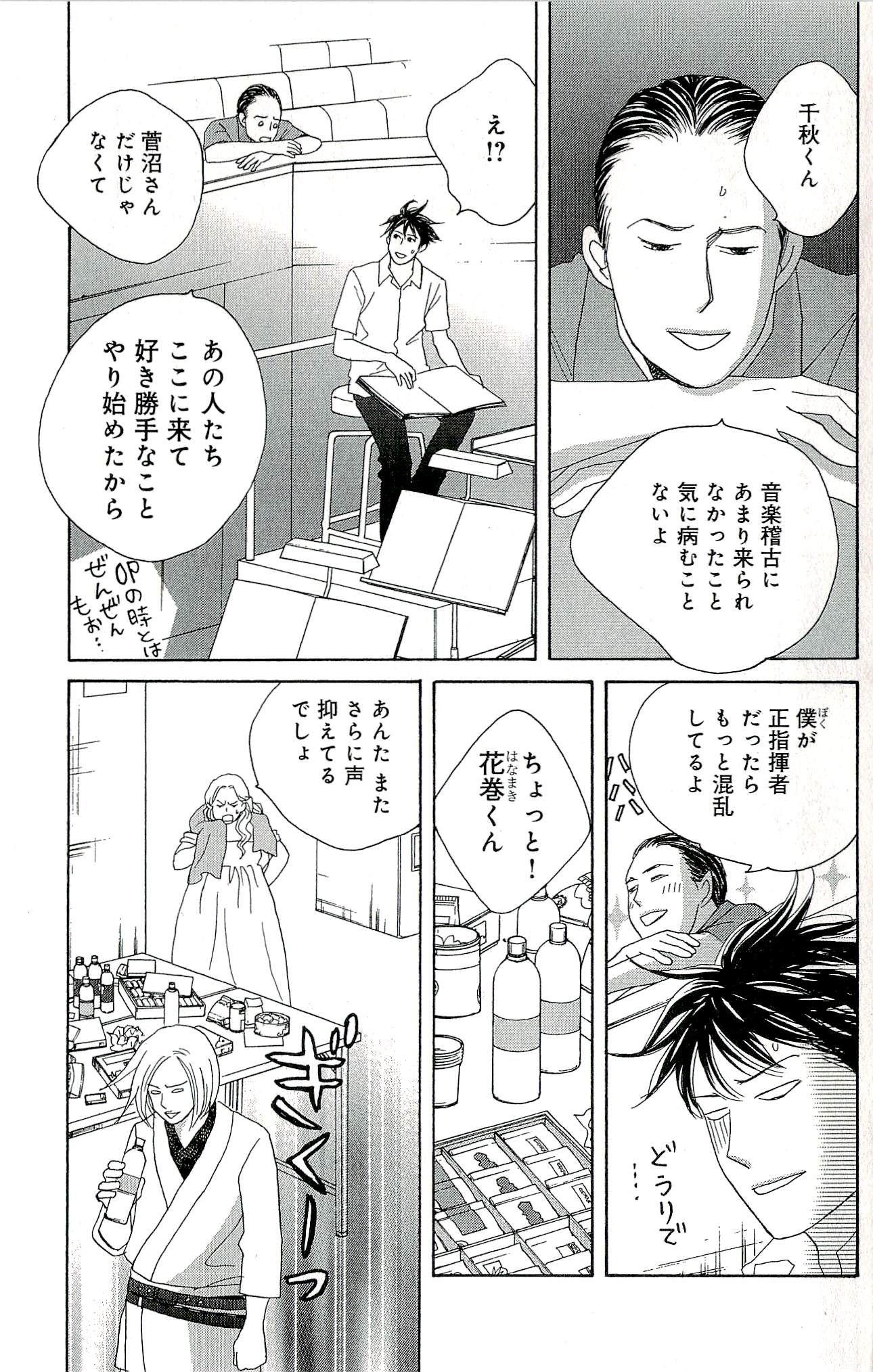 漫画 のだめ カンタービレ