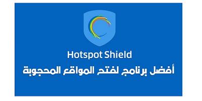 اسهل موقع لفتح المواقع المحجوبة للاندرويد فتح الحجبhotspotتحميلهوت سبوتبروكسيwebproxy 2020 Hot Spot