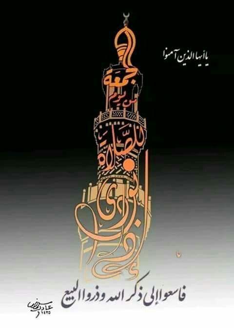 حي علي الصلاه Islamic Calligraphy Islamic Art Calligraphy Islamic Calligraphy Painting