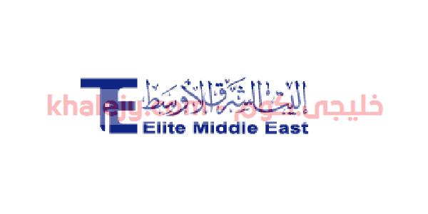 شركة إليت الشرق الأوسط وظائف قطر في عدة تخصصات للمواطنين والاجانب تعلن شركة إليت الشرق الأوسط عن وظائف شاغرة للمقيمين والوافدين في قطر جميع Math Math Equations