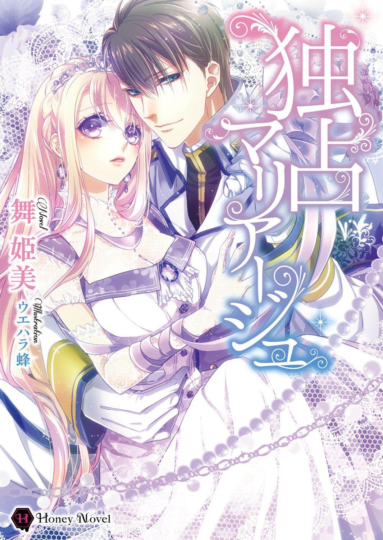 「Anime Couple」おしゃれまとめの人気アイデア|Pinterest|fitria nur 夢100