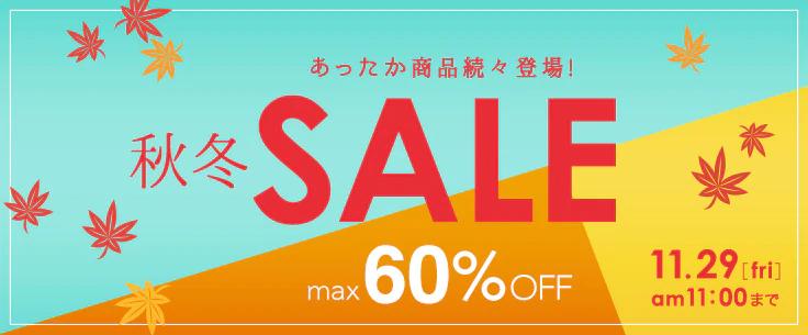 【ニッセン】ファッション通販 2019秋冬 秋冬セール SALE