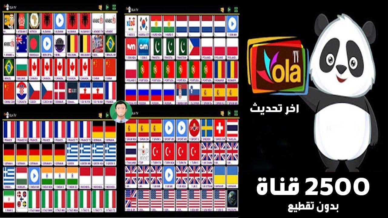 تطبيق iptv العملاق ola tv افضل tv عربي لمشاهدة القنوات