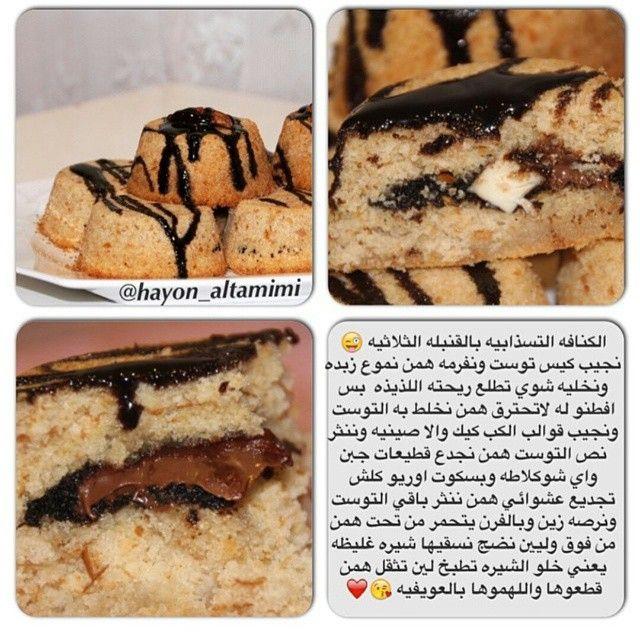الكنافة الكذابة Baking Ingredients Baking Cookie Dough Cafe