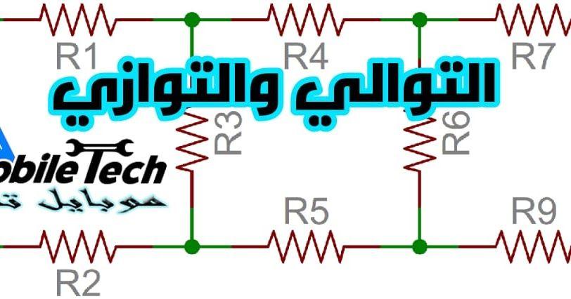 التوالي والتوازي التوالي والتوازي تعريف المسار هوعبارة عن خط أو مسار به مجموعه من العناصر الإلكترونية يتم التوصيل والربط بين هذه ا World Information R5 Math