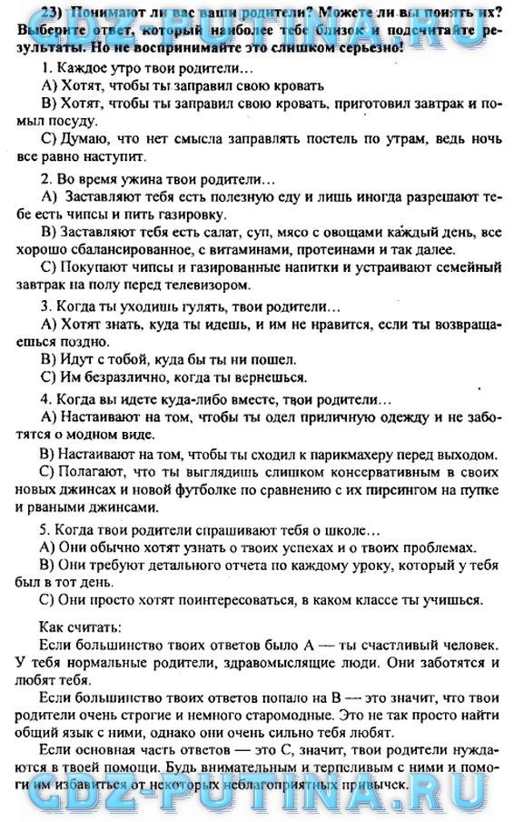 Гдз По Английскому Языку 9 Класса Биболетова Перевод