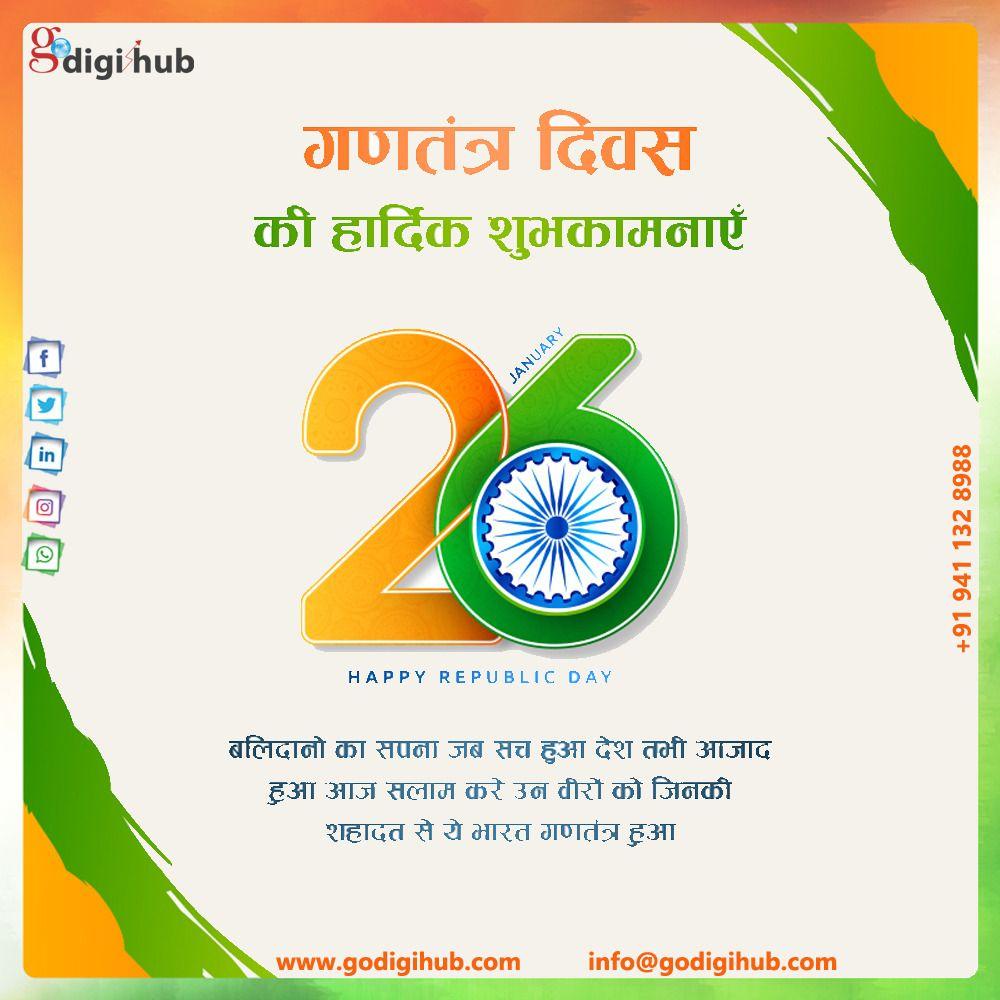 Happy Republic Day 2021 In 2021 Republic Day Happy Republic Day Wishes Republic Day Wishes