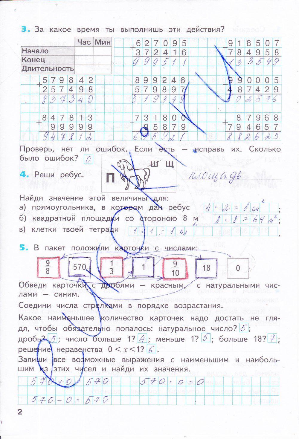 Ответы на задачи математика 2 2 класс рабочая тетрадь бененсон
