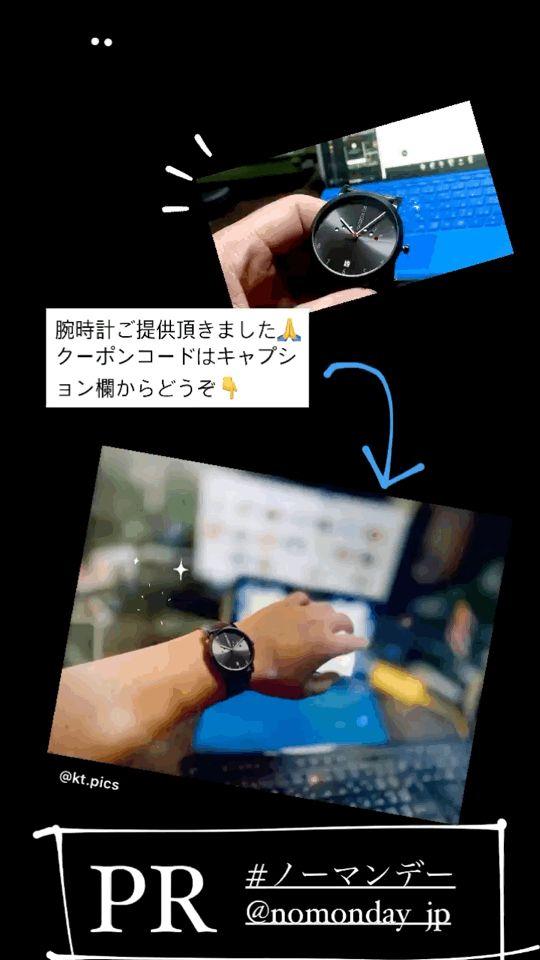 インスタ 投稿から。nomonday の腕時計ご提供頂きました🙏コンセプトは「Toward a long-awaited weekend..」待望の週末へ?  前回とは雰囲気違う茶色いベルトにフェイスは濃いグレー。1週間を表現した盤面デザインと赤の差し色が #オシャレ  クーポンコード「ktpicgh」で10%オフに。(2021年7月上旬まで)よかったらご使用ください   #PR #ノーマンデー #時計 #腕時計 #手元倶楽部 #ファッション #ambassador #watches #商品コード  #おしゃれ