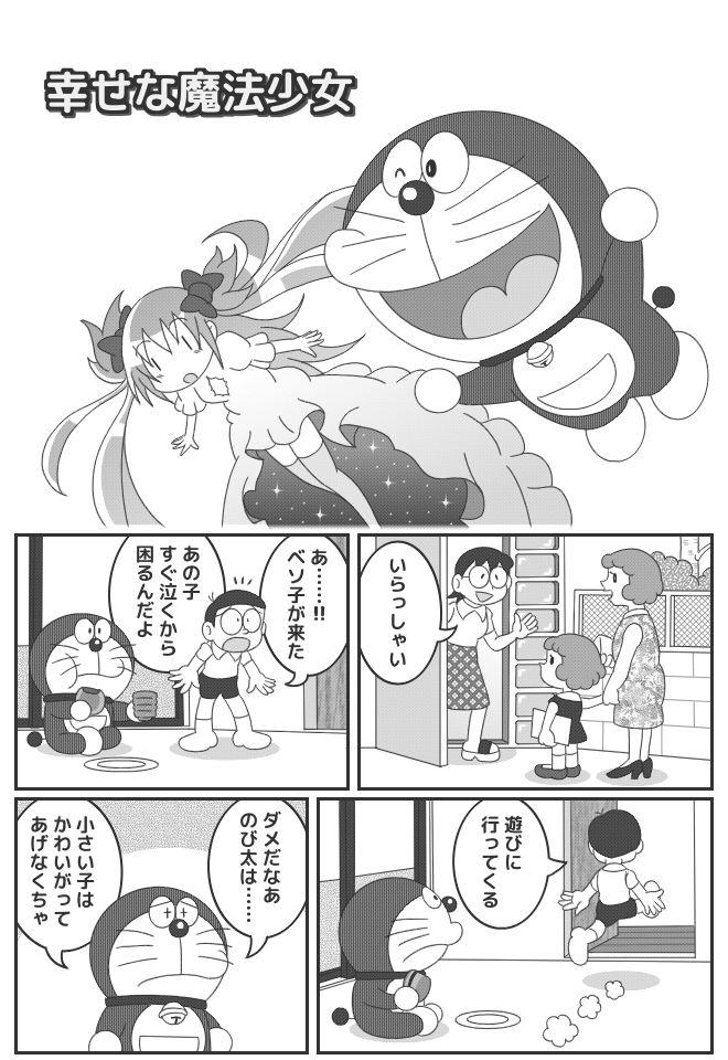 uinyan ドラえもん 幸せな魔法少女 ヌゥ の漫画 pi http otsune tumblr com post 142277154886 uinyan ドラえもん幸せな魔法少女ヌゥの漫画 pixiv by https j mp tumbletail 魔法少女 漫画 ドラえもん