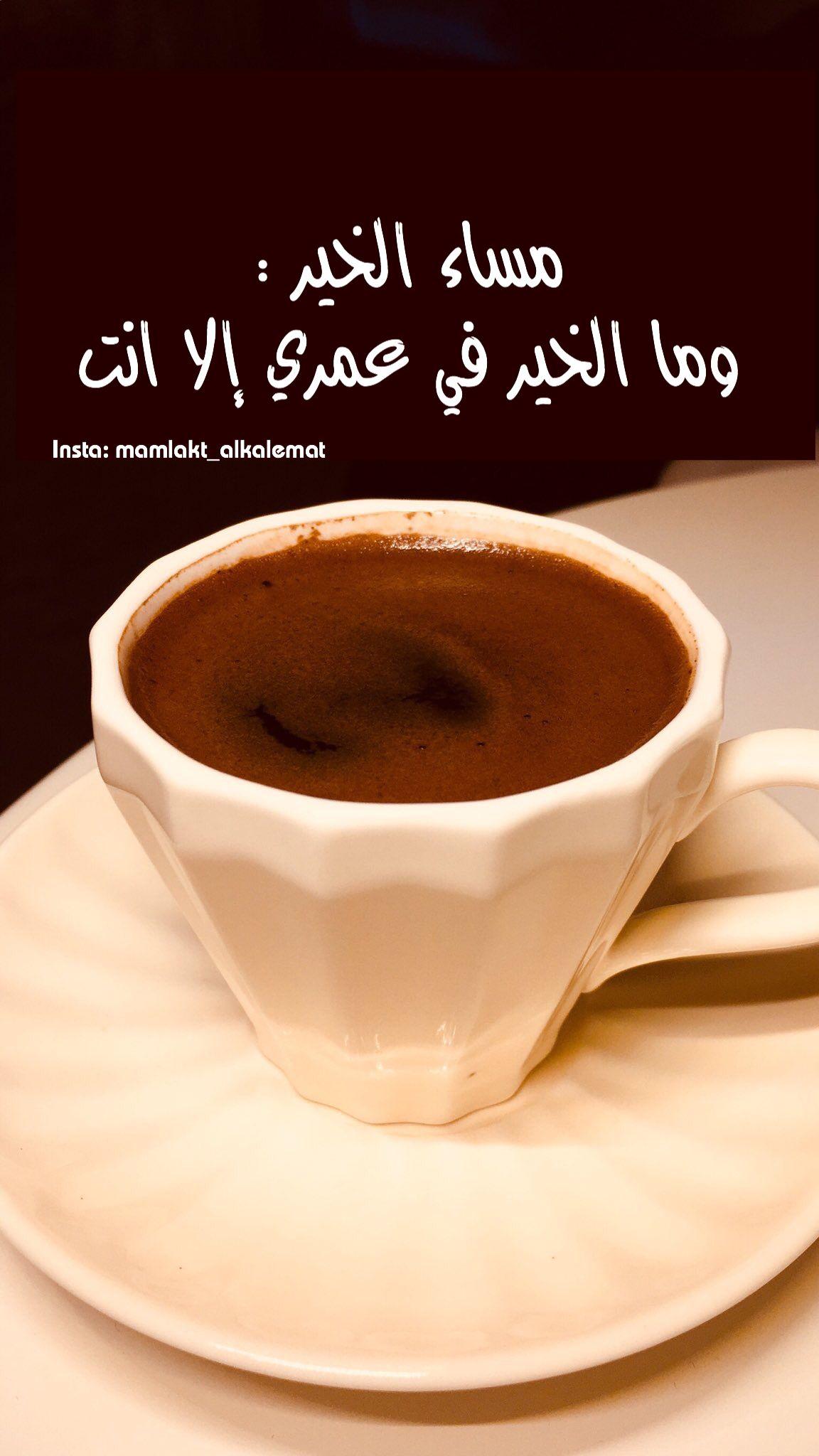 مـسـآئي آنت Arabic Calligraphy Art Good Evening My Coffee