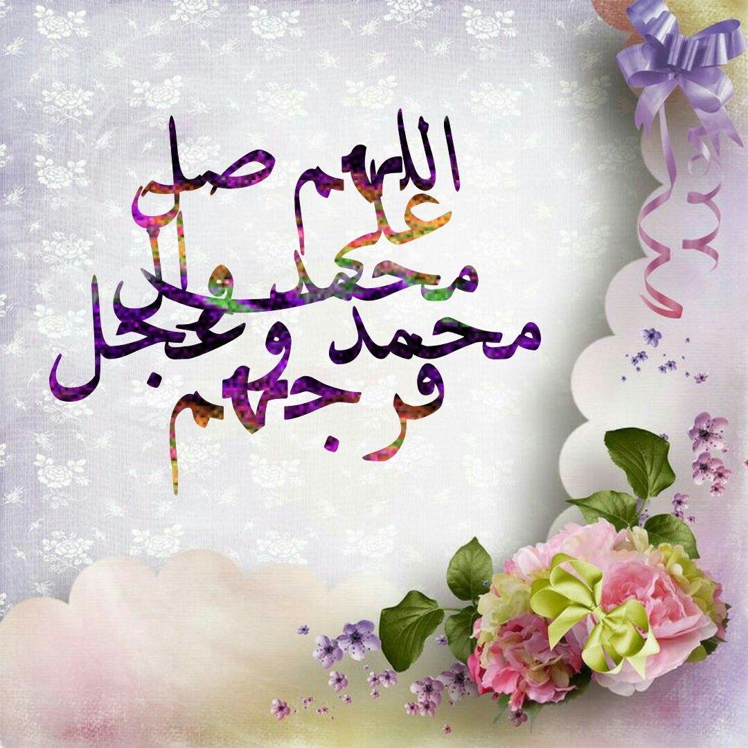 اللهم صل على محمد وال محمد وعجل فرجهم Islamic Calligraphy Doa Islam Birthday Cake