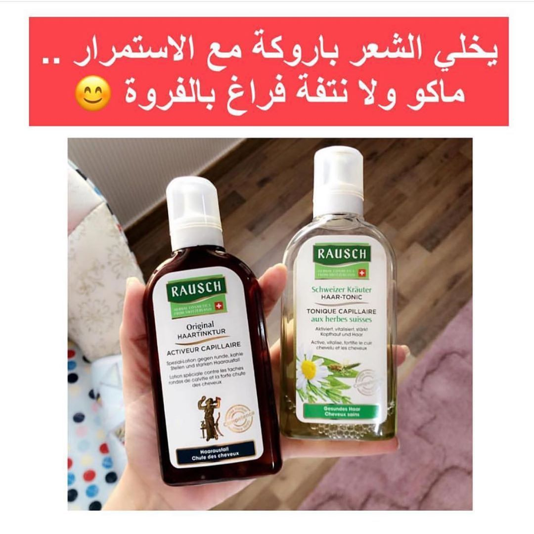لايك الله يسعدكم Beauty Recipes Hair Beauty Skin Care