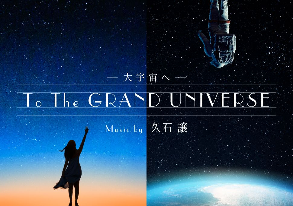 To The Grand Universe 大宇宙へ Music By 久石譲 久石譲