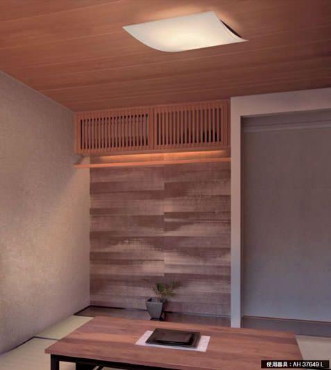 小泉照明 弓月 和風ledシーリング リモコン付 調光 調色タイプ 和室 実例 設置イメージ集 照明のライティングファクトリー 和風の家の設計 和室 照明 シーリング 和室 電気