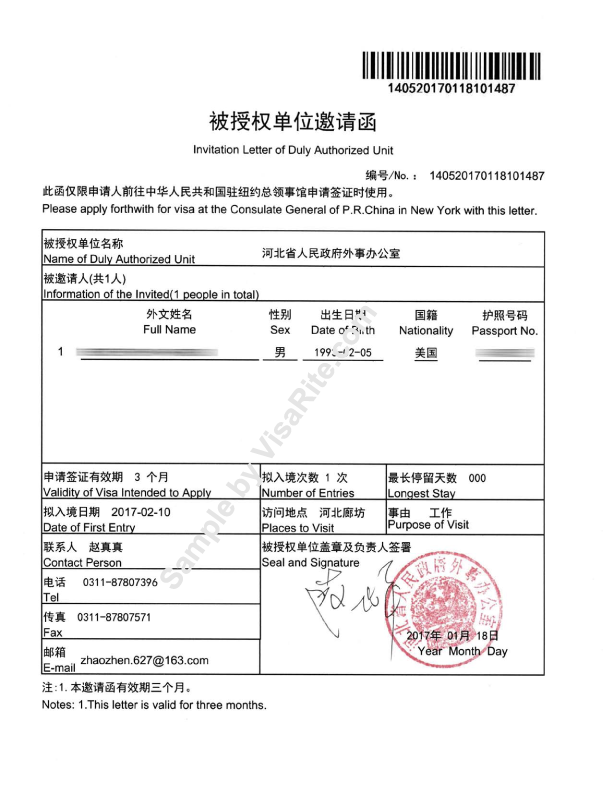 sample invitation letter of duly authorized unit for china