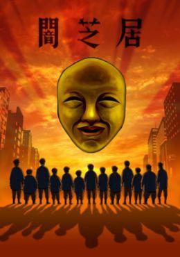 Yami Shibai 4th Season Anime List 3