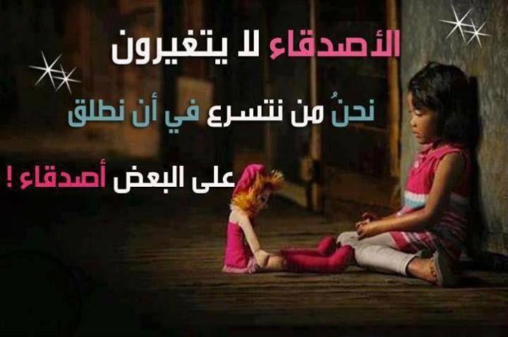 صور تغير الاصدقاء Sowarr Com موقع صور أنت في صورة Best Friend Quotes Beautiful Arabic Words Friends Image