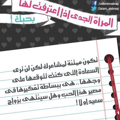 صفات و اسرار برج الجدي Arabic Funny Love Quotes Boarding Pass