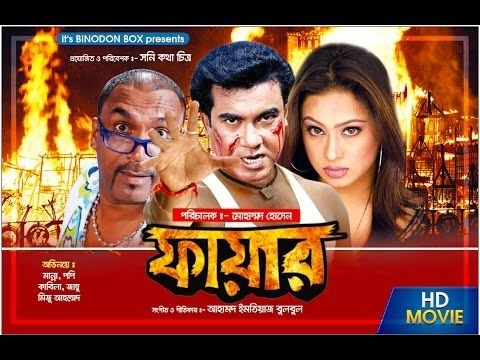NEW HD FILM: Fire l Manna l Poppy l Bangla HD Movie