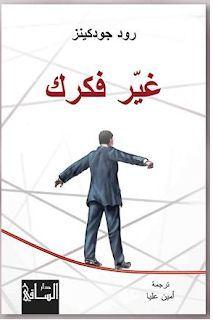 تحميل كتاب سلوا عليا pdf