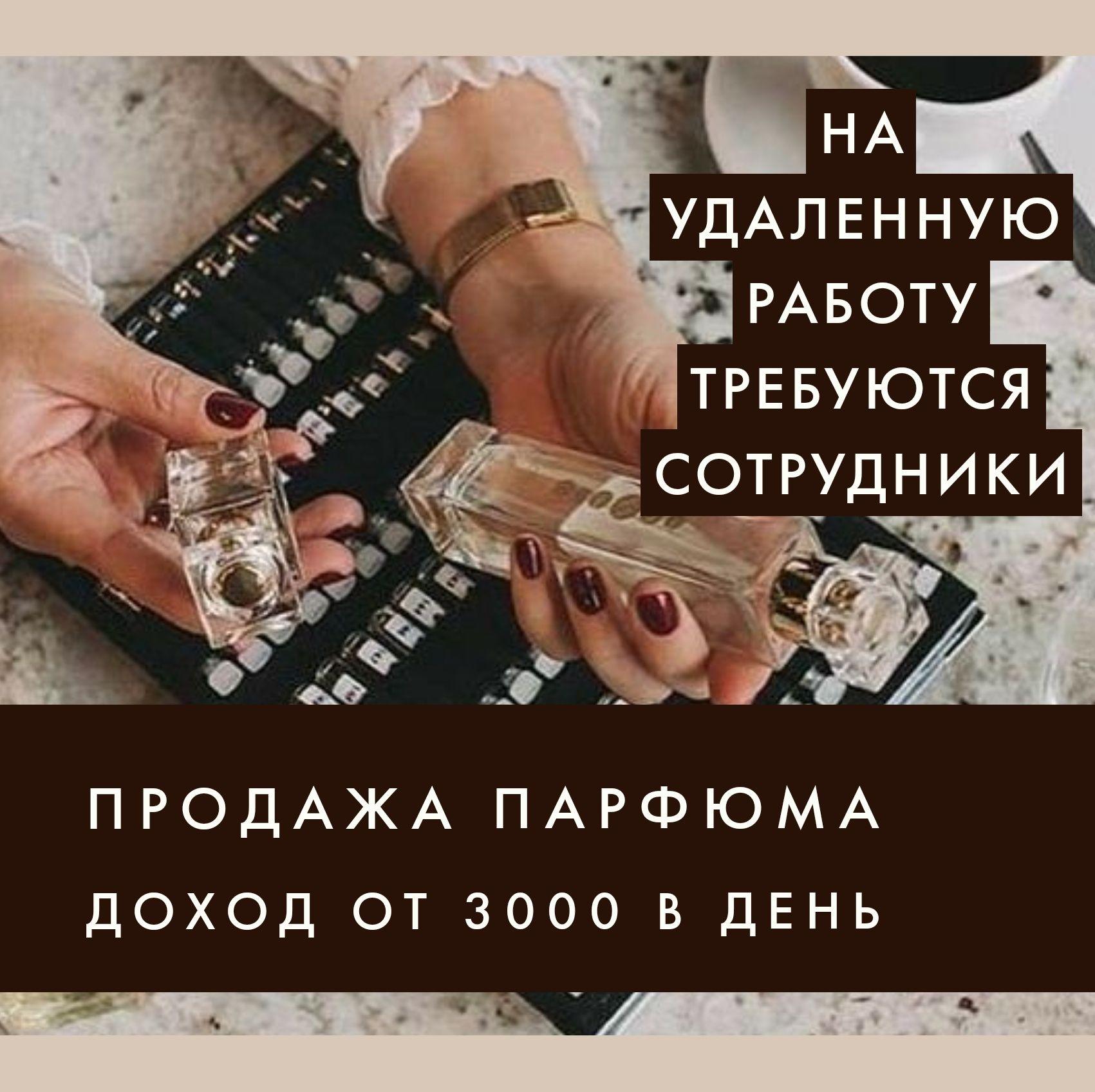 Работа о продаже девушек вакансии на работу для девушек в москве с