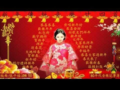 鄧麗君 Teresa Teng 新年好 Good New Year - YouTube