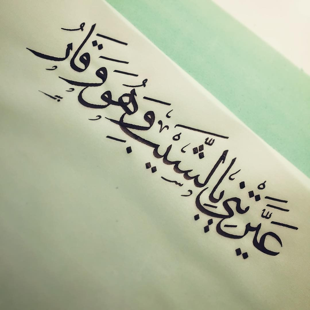 Pin By Youssef Aleid On الخط العربي Calligraphy Arabic Calligraphy