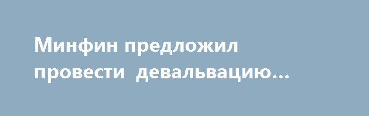 """Минфин предложил провести девальвацию рубля https://dni24.com/exclusive/111159-minfin-predlozhil-provesti-devalvaciyu-rublya.html  Министерство финансов РФ заявило, что нынешний курс рубля сильно завышен и отечественный денежный знак следует девальвировать на десять процентов. Об этом стало известно газете """"Коммерсантъ""""."""
