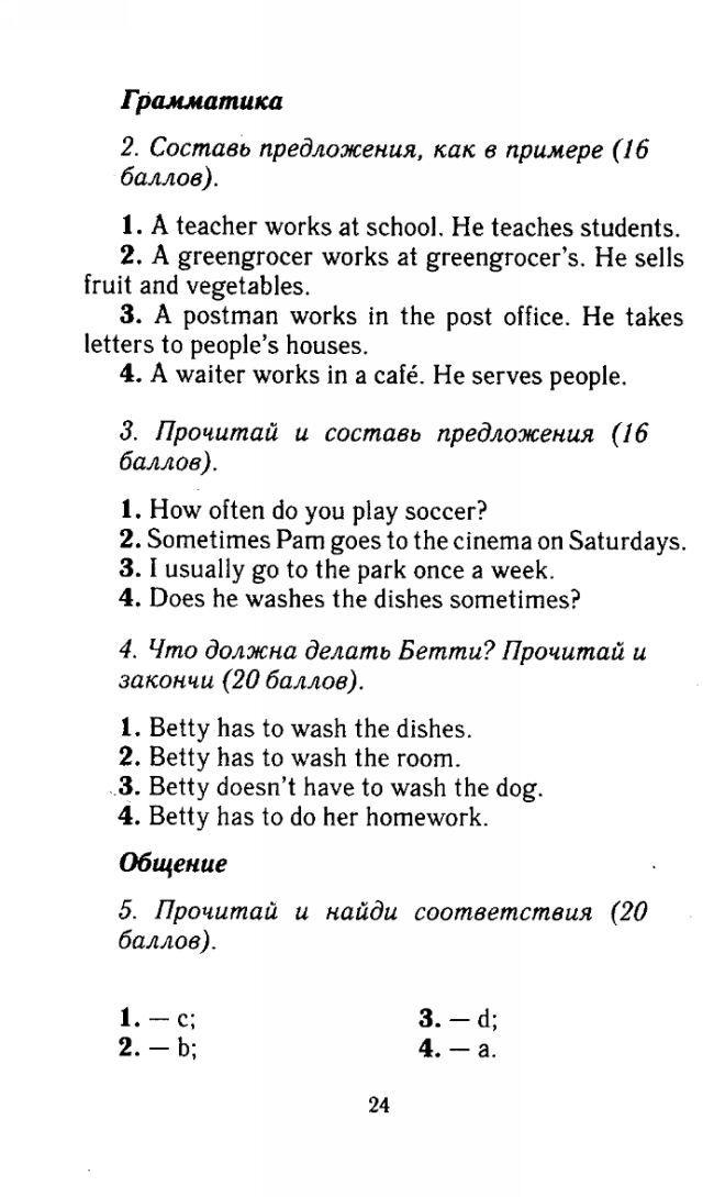 Информатика 2 класс рудченко календарно-тематический план