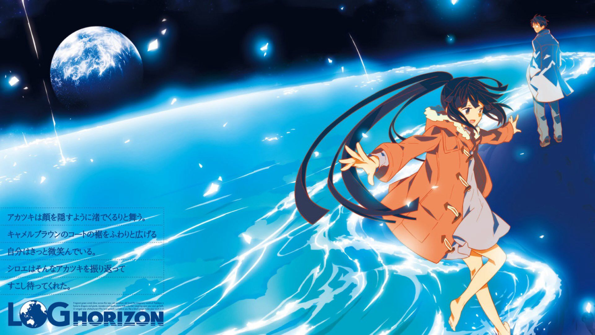 Log Horizon Anime, Log horizon, Anime akatsuki