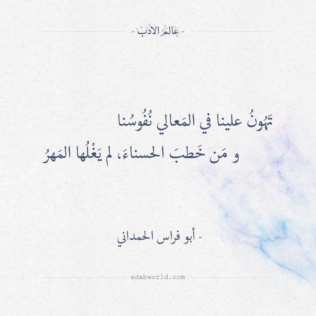 تهون علينا في المعالي نفوسنا أبو فراس الحمداني عالم الأدب Arabic Poetry Words Quotes Arabic Love Quotes