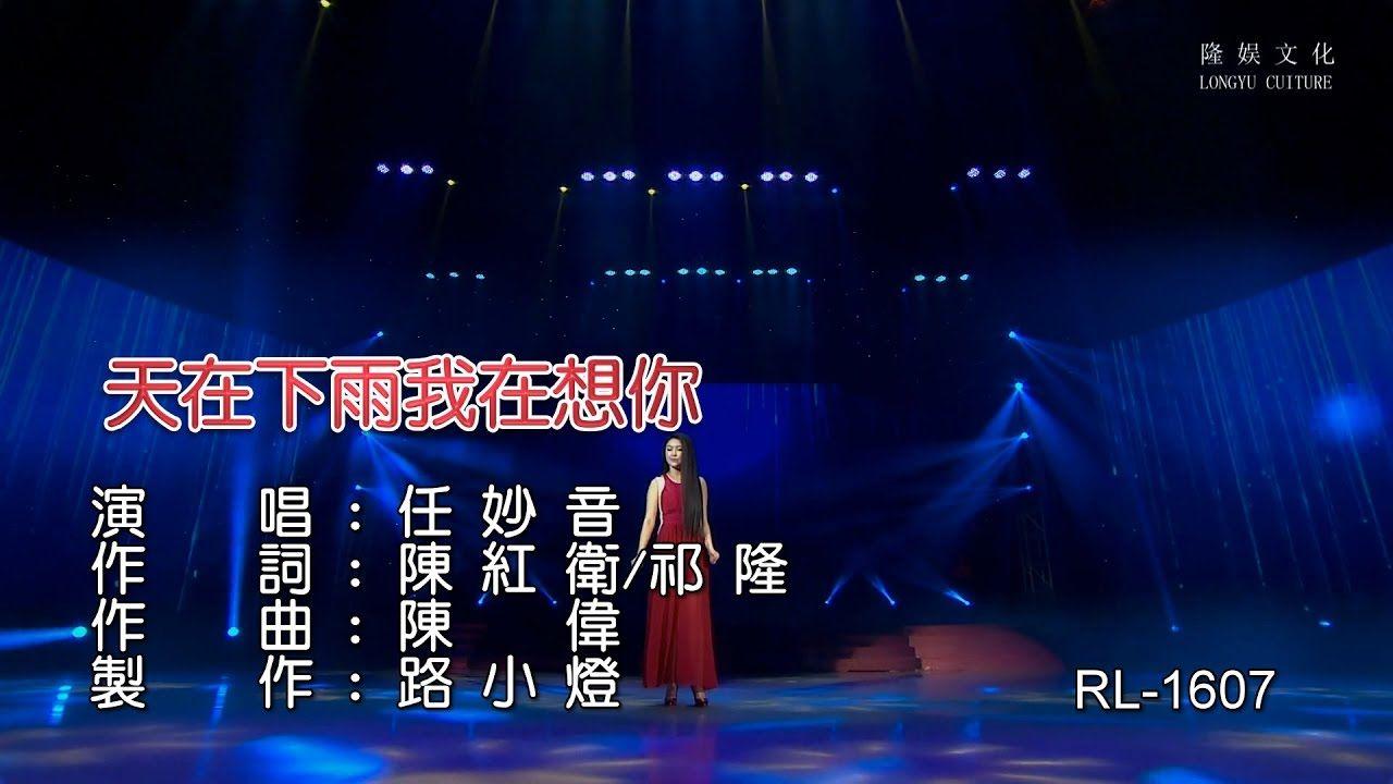 ♥任妙音-天在下雨我在想你 (Live) (1080P) KTV | Chinese Song